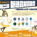 【調査】Avacus第二回新通貨対応選挙