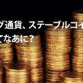 ペグ通貨、ステーブルコインってなあに?