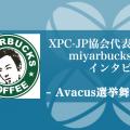 【インタビュー】XPC-JP協会代表理事miyarbucksさん ~ Avacus選挙舞台裏 ~