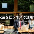 Avacusをビジネスで活用する