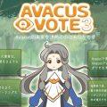 【徹底攻略】Avacus第三回新通貨対応投票