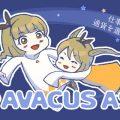 AvacusAskの可能性