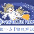 【徹底解説】AvacusAskの使い方