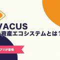 「暗号資産エコシステム」 Avacusとは?