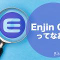 Enjin Coinってなあに?