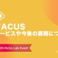 AVACUS新サービスや今後の展開について
