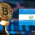 エルサルバドル共和国、ビットコインを法定通貨に